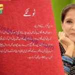 Apa Zubaida Tariq Weight Loss Tips with Masoor Ki Daal Urdu