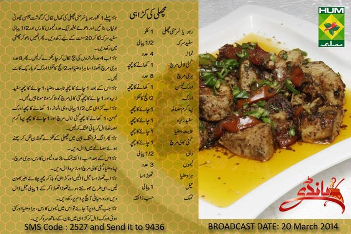 Machli Ki Karahi Zubaida Tariq Handi Recipes in Urdu & English