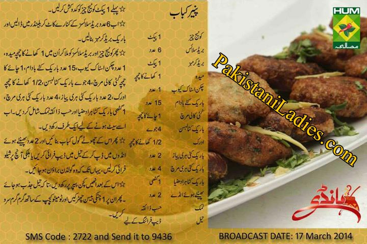 PANEER KABAB Masala TV Recipe in Urdu English Handi Zubaida Tariq