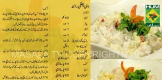 Ramadan Iftar Recipe in Urdu & English Dahi Phulki Raita