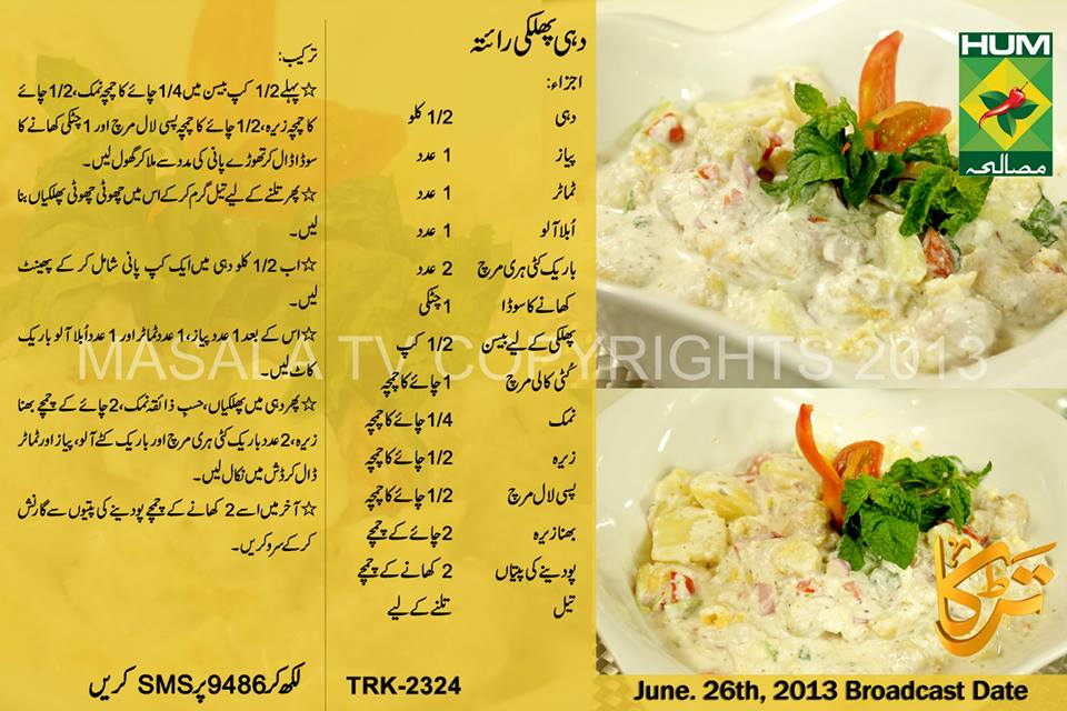 Ramadan Iftar Recipe in Urdu & English Dahi Phulki Raita