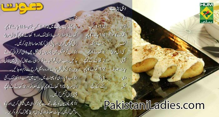 Ramzan Recipe Dahi Baray Urdu & English - Chef Zakir Masala TV