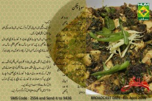 Soya Chicken Zubaida Tariq Recipes on Masala TV Show Handi Urdu Book