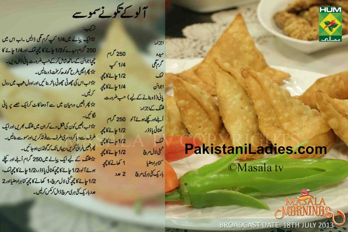 Ramadan Iftar Urdu Recipe Aloo Kay Samosay By Shireen Anwar