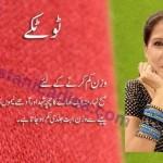 Apa Zubaida Tariq Quick Weight Loss Tips & Totkay in urdu