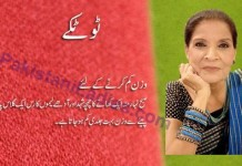 zubaida-tariq-tips-in-urdu-for-quick-weight-loss-tips-Water-Lemon-Honey-Totkay