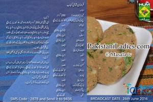 Frozen-Shami-Kabab-UK-Urdu-English-Recipe-Rida-Aftab-Hum Masala-TV-Show-Tarka-Facebook