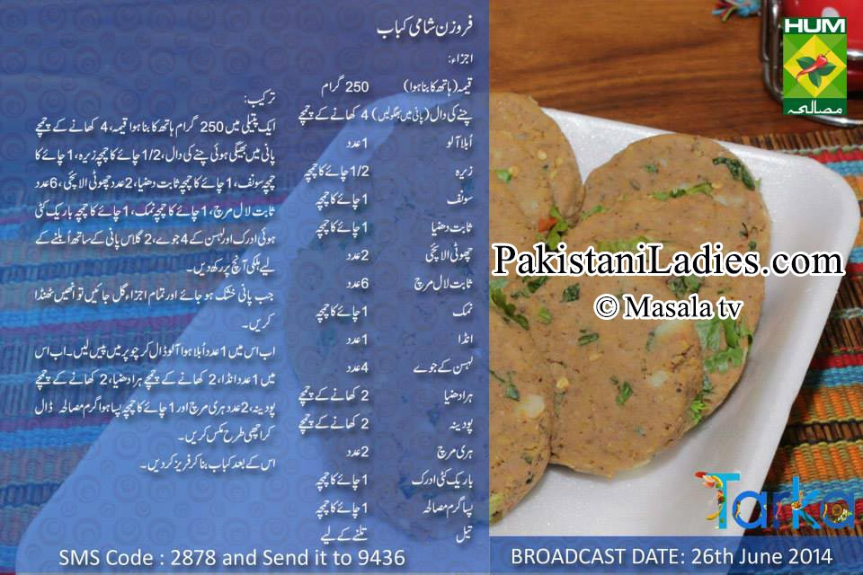 Frozen-Shami-Kabab-UK-Urdu-English-Recipe-Rida-Aftab-Hum Masala-TV-Show-Tarka-Facebook