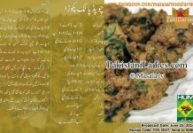 Palak Pakora Recipes in Urdu Zarnak Sidhwa Food Diaries