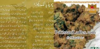 Palak Pakora Recipes in Urdu Zarnak Sidhwa Food Diaries