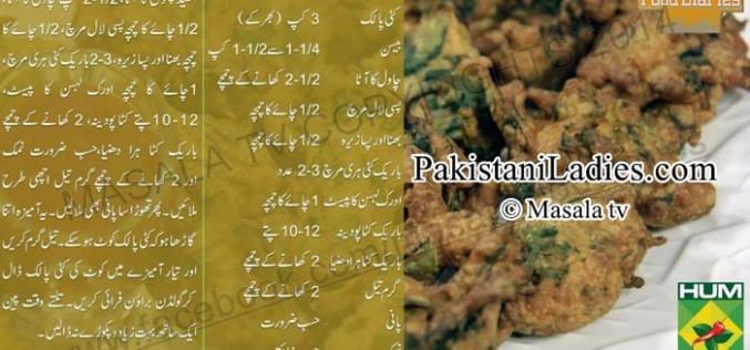 Masala tv recipes in urdu english ramzan iftar palak pakora urdu