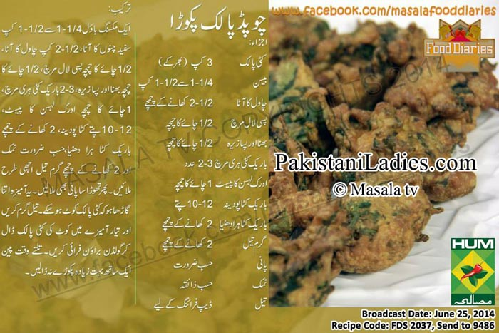 Ramzan Iftar Palak Pakora Urdu Recipes Zarnak Sidhwa Food Diaries