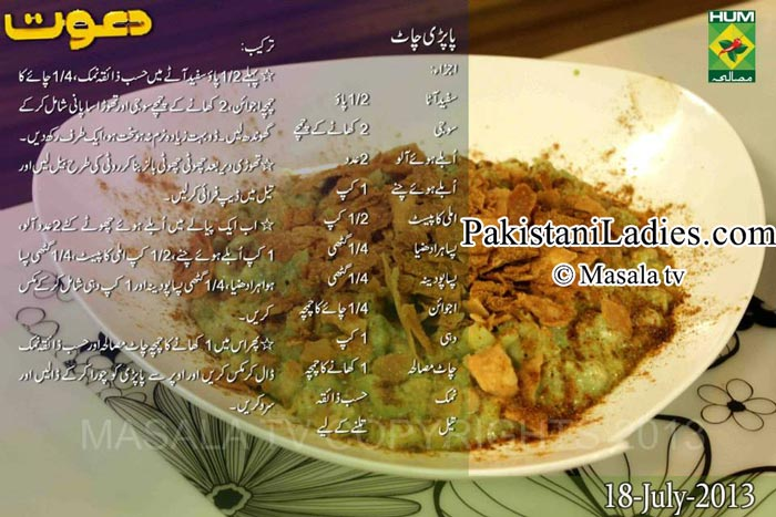 Papri Chaat Ramadan Iftar Recipe in Urdu English Chef Zakir Facebook Dawat Masala TV Urdu Book