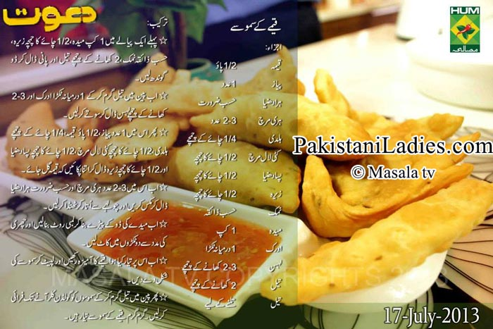 Ramadan-Recipe-Qeemay-Ka-Samosa-by-Chef-Zakir-Show-Dawat-Masala-TV-Facebook-Urdu-English