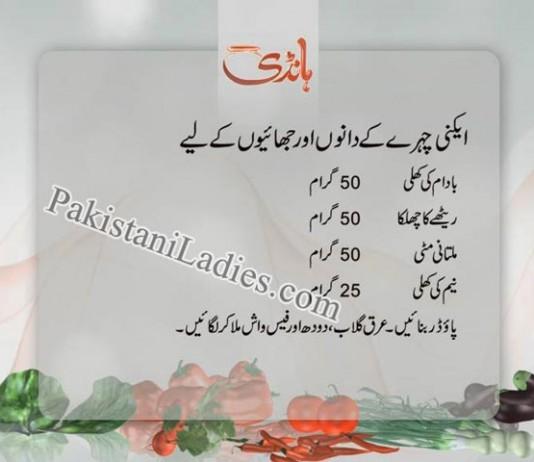 Easy Face Dark Spots Pimples Urdu Tips For Acne Removal Zubaida Tariq Handi Circule home treatment Totkay