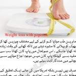 How to reduce belly fat in 7 days in urdu