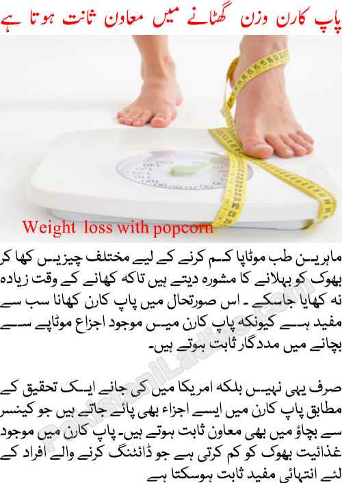 Easy & Fast Weight Loss Tips With Popcorn Diet Urdu ...