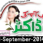 Akhbar e Jehan Main Aap Ki Doctor 1 September 2014 Tips Totkay