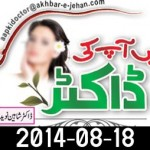 Weekly Akhbar e Jehan Urdu Tips for Skin Face Acne Hair Totkay