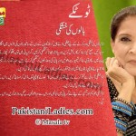 Zubaida Tariq Apa Urdu Tips & Totkay for Hair Dandruff Solution