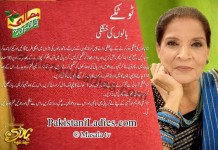 Hair Dandruff Solution By Zubaida Tariq Apa Tips and Totkay for Hair in Urdu Handi