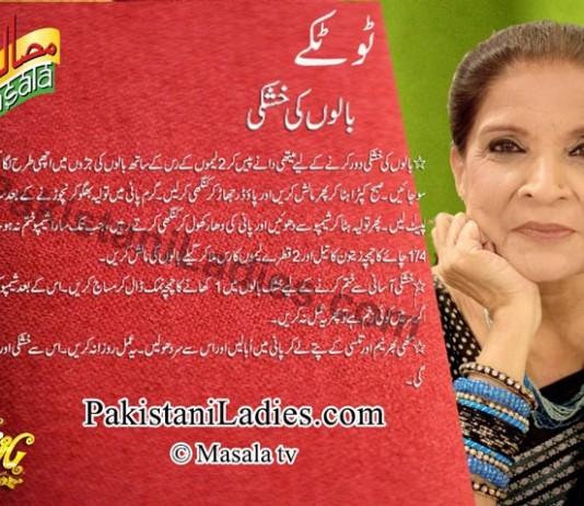Hair Dandruff Solution By Zubaida Tariq Apa Tips and Totkay for Hair in Urdu Handi