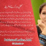 Remove Bed Bugs Zubaida Tariq Apa Urdu Tips & Totkay Solution