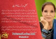 how to remove Bed Bugs bite Zubaida Tariq Apa Tips and Totkay for in Urdu Handi how to get ride Khatmal Bed Bugs Khatam Karna Facebook solution