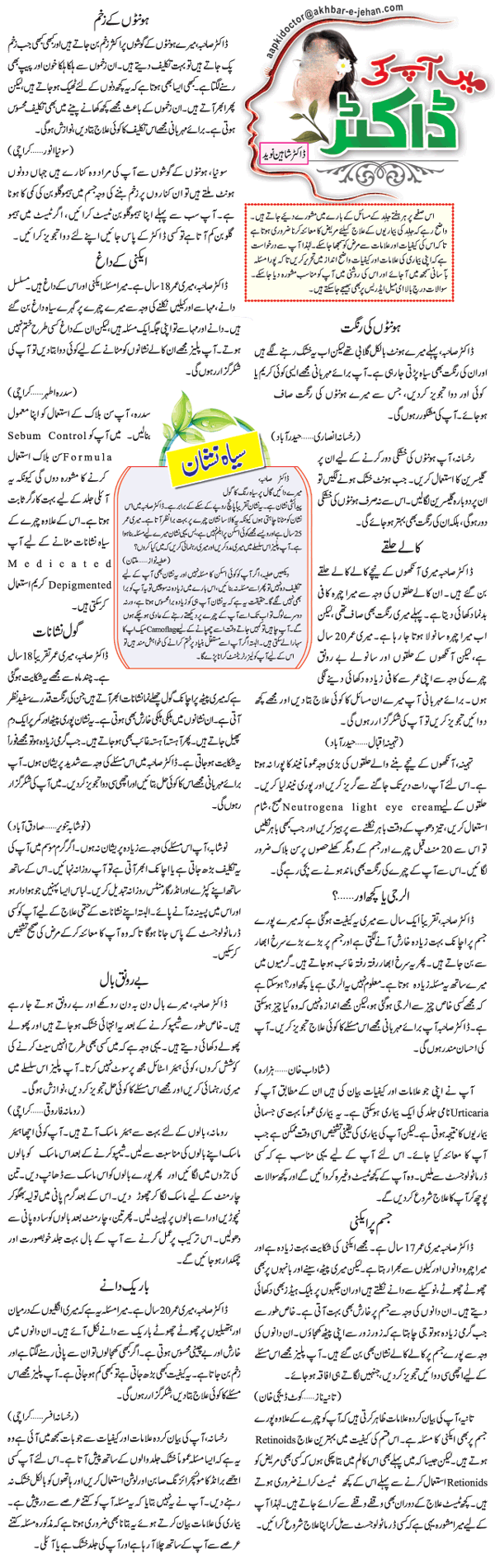 Aap ki Doctor Weekly Akhbar e Jehan Urdu Tips Totkay Acne Pimples Dark Cricle Hair Face Skin Pikn Lips by Dr Shaheen Naveed November 2014