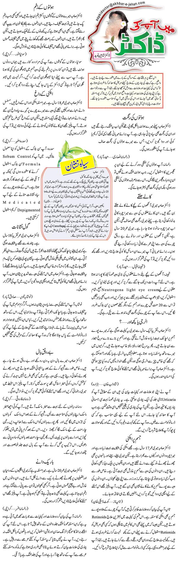 Aap ki Doctor Weekly Akhbar e Jehan Urdu Tips Totkay Acne Pimples Dark Cricle Hair Face Skin Pikn Lips by Dr Shaheen Naveed November 2014