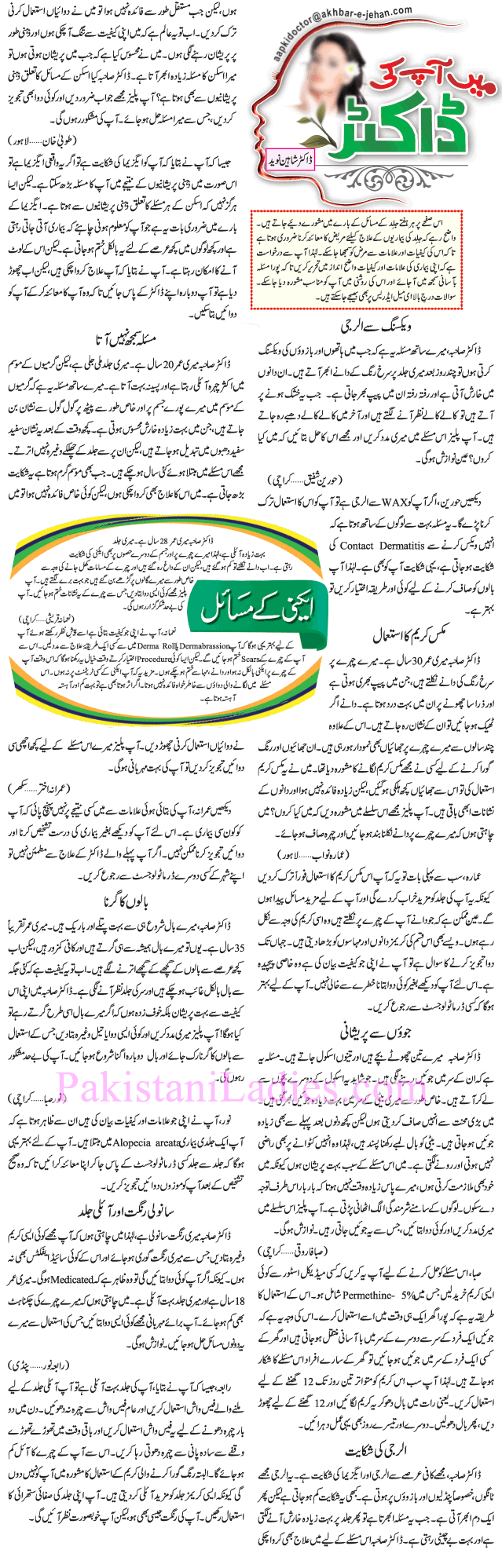 Oily Skin Acne Urdu Tips Totkay By Akhbar E Jehan November 2014 Mix Cream Scars