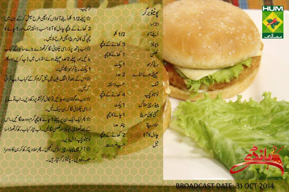 Potato Burger Masala TV Urdu Recipe by Zubaida Tariq Handi