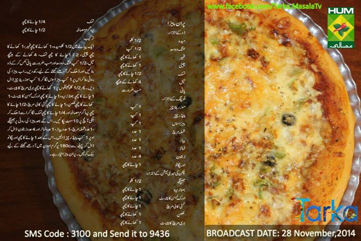 Prawn Pizza Recipe in Urdu and English by Tarka Rida Aftab Facebook Masala TV