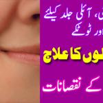 Urdu Tips Totkay For Oily Skin Whitening, Acne Scars Hair Loss