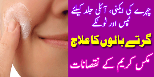 Makeup Tips For Acne Skin In Urdu Saubhaya Makeup