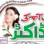 Weekly Akhbar e Jehan Urdu Tips Totkay by Dr Shaheen Naveed