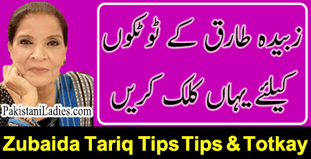 zubaida-tariq-totkay-for-weight-loss-in-urdu Handi
