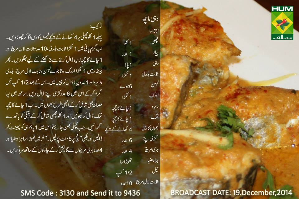 Dahi (Fish) Machli Recipe in Urdu English by Rida Aftab Tarka Masala TV Facebook