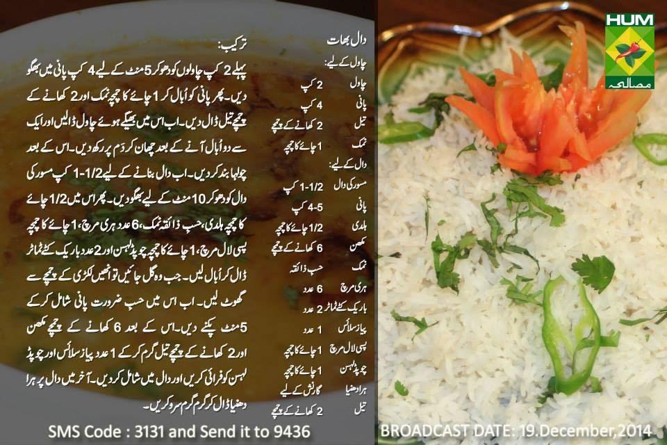 Dal Bhat Recipe in Urdu English by Rida Aftab Masala TV Tarka Facebook Pakistani Indian