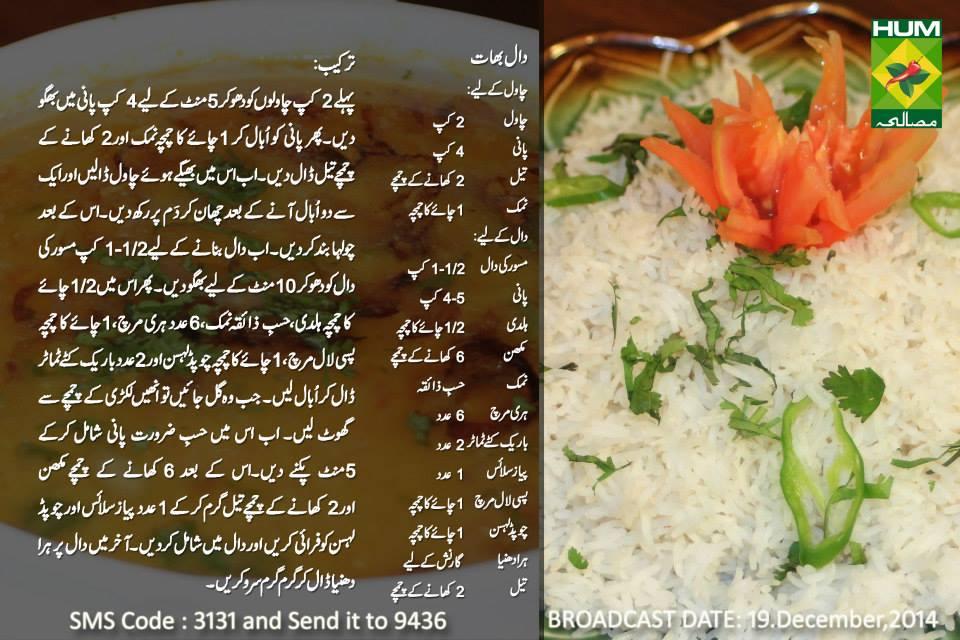 Urdu English by Rida Aftab