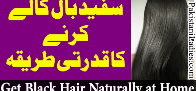 White hair solution tips in urdu 2015 dresses fashion trend mehndi designs urdu beauty tips Home decoration tips in urdu