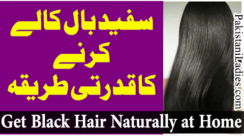 Easy How To Get Black Hair Naturally at Home Without Dye in Urdu Tips Totkay Colors Gooseberry Amla