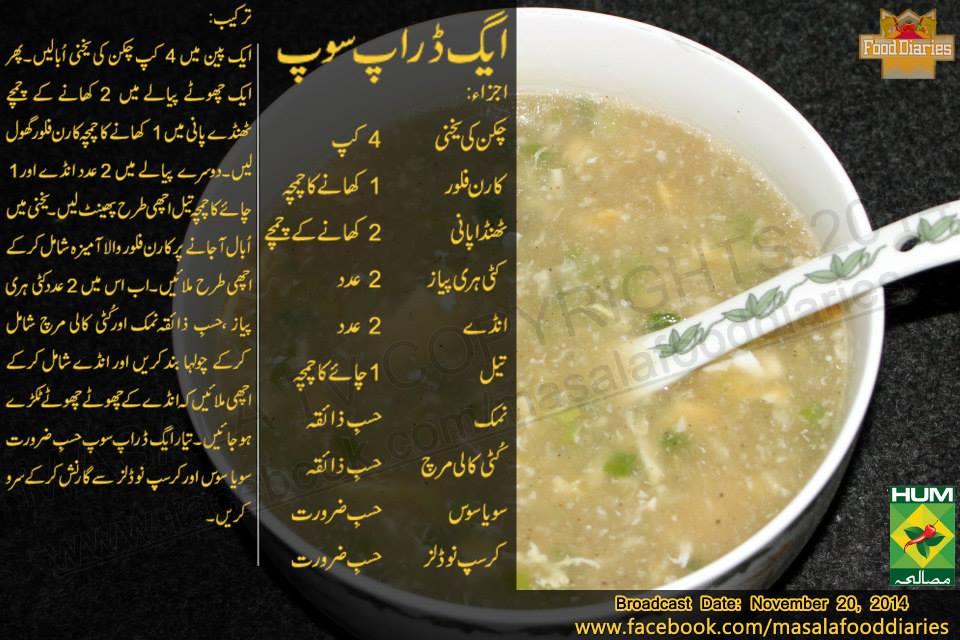 Egg Drop Soup Urdu English Recipe By Food Diaries Zarnak Sidhwa