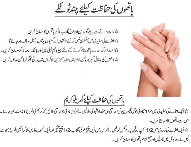 Urdu Beauty Tips for Hands Care amp; Homemade Whitening Cream