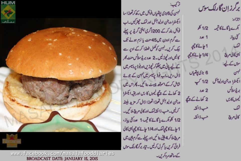 Burgers in Garlic Sauce Food Diaries Zarnak Sidhwa Masala TV Facebook Urdu Recipe