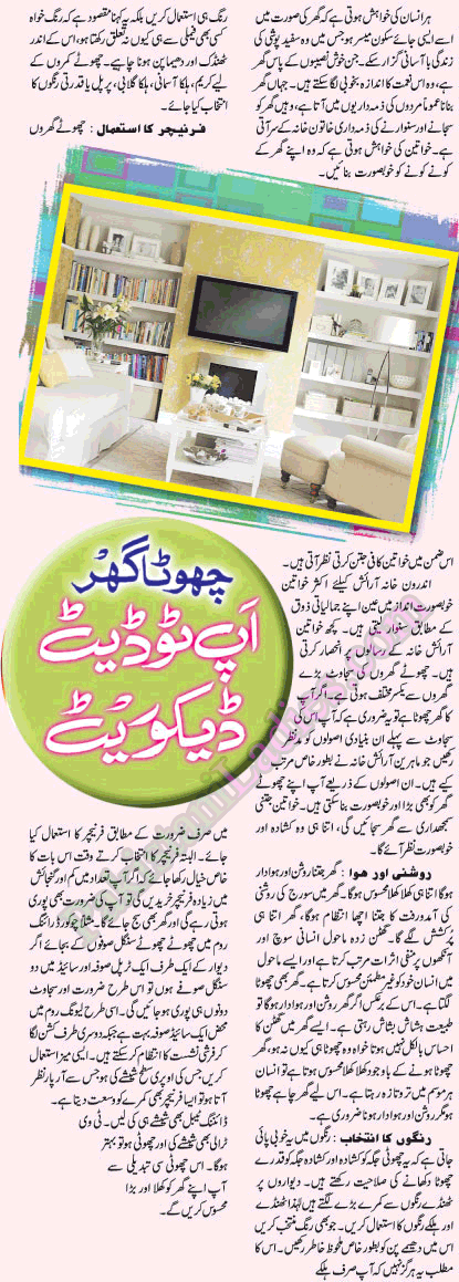 Small house decoration pakistan urdu bedroom tips ideas 2015 for Room decorating ideas in urdu