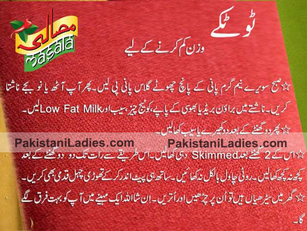 Zubaida Tariq Fast Weight Loss Urdu Tips & Totkay in One Month