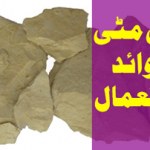 Multani Mitti Uses Urdu Benefits, Mask for Skin Whitening