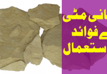 Fuller's Earth Multani Mitti Benefits in Urdu and Face Mask for Skin Whitening Uses for Acne