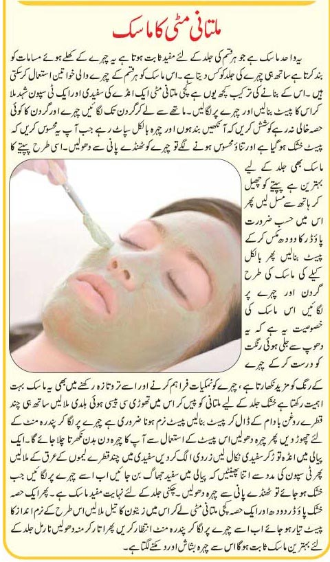 Multani Mitti Fuller's Earth Skin Benefits Face Packs & Masks in Urdu for whitening and fairness